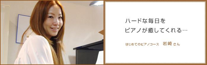 ハードな毎日をピアノが癒してくれる。-はじめてのピアノコース岩崎さん