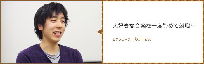 大好きな音楽を一度諦めて就職…-ピアノコース坂戸さん
