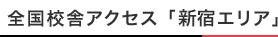 全国校舎アクセス 「新宿エリア」