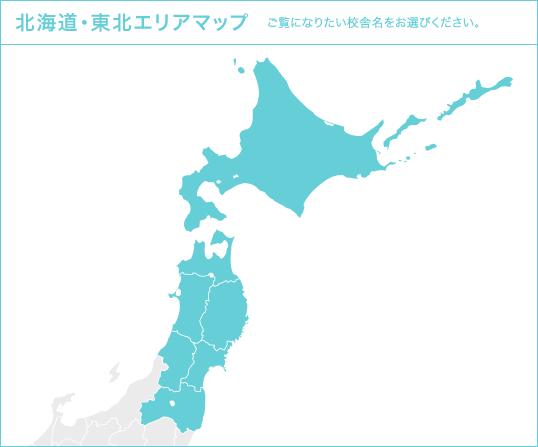北海道・東北エリアマップ ご覧になりたい校舎名をお選びください。