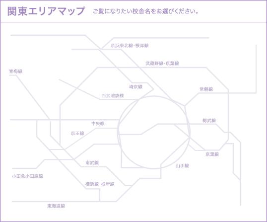 関東エリアマップ ご覧になりたい校舎名をお選びください。