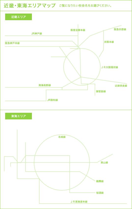 近畿・東海エリアマップ ご覧になりたい校舎名をお選びください。
