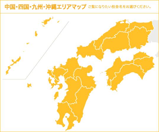 中国・四国・九州エリアマップ ご覧になりたい校舎名をお選びください。