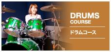 ドラムコース