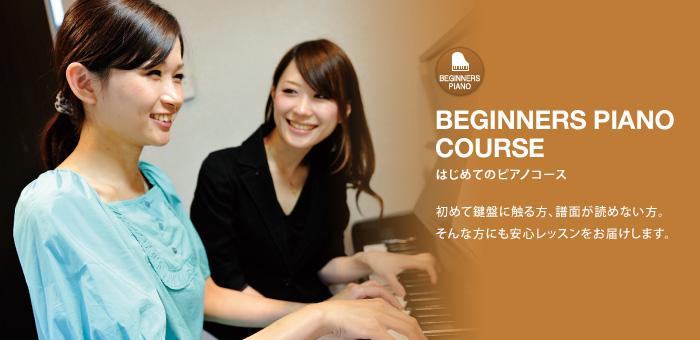 はじめてのピアノコース