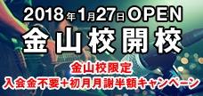 入会金OFFキャンペーン 実施中!80%OFF 2013年5月31日まで