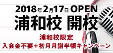 シアーミュージック浜松校が新規開校します!ボーカル、ピアノ、ギターなど幅広いレッスンが受講可能!あなたに合ったレッスンをカスタマイズ!