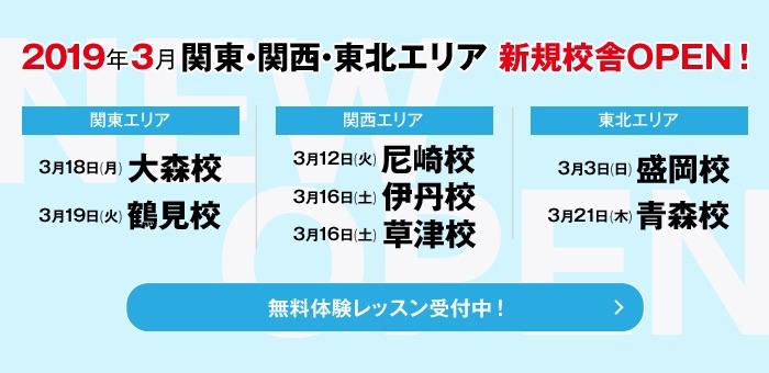 2019年3月 関東・関西・東北エリア新規校舎OPEN!無料体験レッスン受付中!