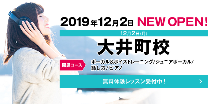 2019年12月2日 NEW OPEN! 12月2日(月) 大井町校 【開講コース】ボーカル&ボイストレーニング、ジュニアボーカル、話し方、ピアノ 無料体験レッスン受付中!