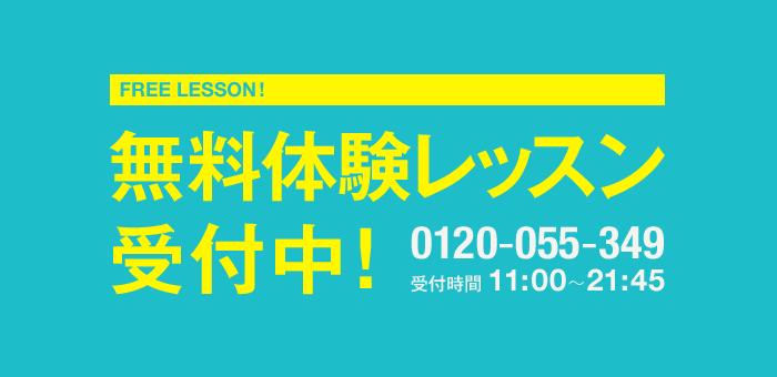 無料体験レッスン受付中!フリーダイヤル:0120-055-349 受付時間 11:30〜21:45