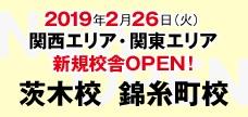 2019年2月26日(火) 関西エリア・関東エリア 新規校舎OPEN! 茨木校 錦糸町 無料体験レッスン受付中!