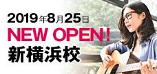 2019年8月25日 NEW OPEN! 8月25日(日) 新横浜校 【開講コース】ボーカル&ボイストレーニング、ジュニアボーカル、エレキギター、アコースティックギター 無料体験レッスン受付中!