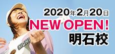 2020年2月20日 NEW OPEN! 明石校 【開講コース】ボーカル&ボイストレーニング、ジュニアボーカル、話し方、エレキギター、アコースティックギター、ピアノ 無料体験レッスン受付中!