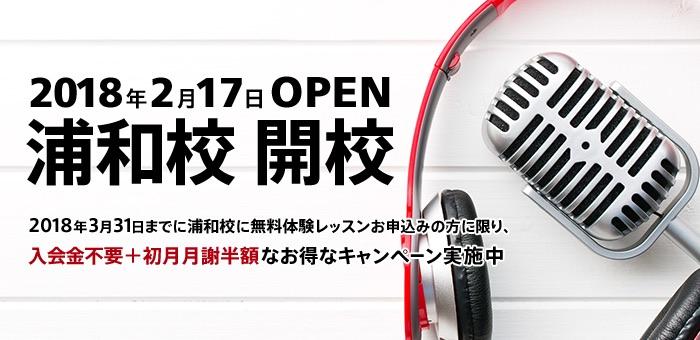 天王寺校新規OPEN!八王子・高槻OPEN!