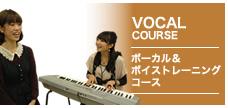 ボーカル&ボイストレーニングコース