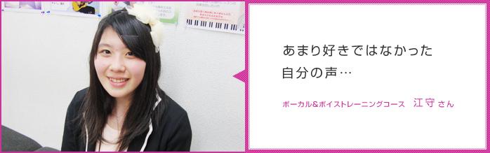 あまり好きではなかった自分の声・・・ボーカル&ボイストレーニングコース-江守さん