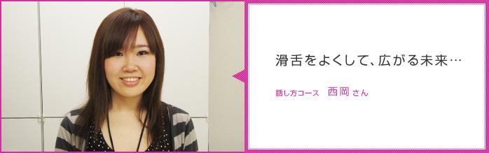 滑舌をよくして、広がる未来… -話し方コース西岡さん